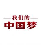 「國家好、民族好、大家才會好」中國夢宣傳再升級 進電影院得先看這段影片!
