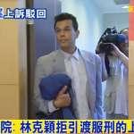 歷時6年!林克穎撞死送報生案獲判不引渡回台 外交部表示遺憾:研議上訴