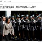 力抗中國孤立政策  紐約時報:蔡英文嘗試「推特外交」