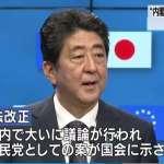 安倍晉三8月改組內閣 防衛大臣稻田朋美可能去職