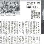 與500次攻頂紀錄擦身而過 88歲日本登山家伊野昌司遺體疑被尋獲