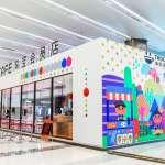 許英傑觀點:「無人商店」或「無人化服務」的新課題