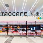 力拼亞馬遜!馬雲推出無人商店「淘咖啡」 人臉辨識技術讓淘寶用戶結帳免排隊