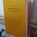 黃國昌批「一張A4紙就來要預算」 林錫耀:95個項目有126冊相關計畫