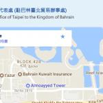 「台灣」變「台北」!中國強迫我駐巴林代表處更名