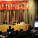 稅改送企業大禮》台積電至少減稅60億,王鴻薇:卻是全民負擔