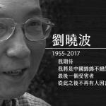 「願我是中國文字獄最後一個受害者」諾貝爾和平獎得主劉曉波病逝
