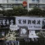 劉曉波之死給中國和西方的啟示《經濟學人》:沉默助長迫害