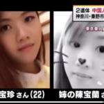神奈川深山行李箱中驚現兩具女屍 福建妙齡姐妹花在日遇害