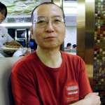 「請記住公開宣稱『我沒有敵人』的和平主義者」劉曉波病逝將滿一周年,民團將在德國辦追憶會