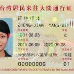 「台灣民眾享用中國公共服務」 台胞證確定比照陸公民8碼改18碼