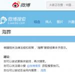 微博禁語又增加了!中國封鎖悼念劉曉波 「海葬」也被禁止使用