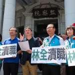 批前瞻特別預算違法,國民黨赴監察院檢舉林全