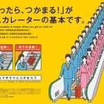 搭乘電扶梯到底該不該「靠邊站」?日本推行安全手扶梯運動