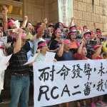 RCA工殤案二審結辯》自救會律師:公司壓低成本,有害溶劑超標2400倍