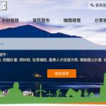 澄清謠言 政府入口網設「爭議訊息澄清專區」