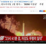 今年第11回!北韓28日深夜射飛彈,文在寅跟安倍晉三都醒了