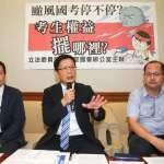 國考颱風延考爭議 考選部:為了不影響西部考生權益,才沒全部延期