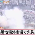 東京築地市場外場傳祝融 30輛消防車趕赴現場滅火