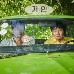 打敗宋仲基!南韓影帝扮計程車司機 搶下票房冠軍