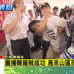 「想回韓與老父、妻兒團聚」行竊民進黨中央黨部 韓籍竊賊趙準基被起訴痛哭