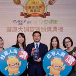 用健檢、捐血、講座、健走打造健康企業!台灣人壽榮獲2017健康品牌風雲賞
