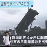 為免池魚之殃 日本自衛隊在「火星12型」經過處部署愛國者飛彈