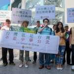 「不要再拿難民旗進場」響應東京奧運正名「台灣」台聯街頭推聯署