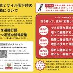 農民忙著躲在暗溝裡、東京居民卻從未演習 日本如何動員民眾應對北韓飛彈威脅?