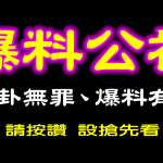 同時註冊4商標 「爆料公社」正式登記成立公司