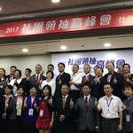 300名社團領袖幹部齊聚台北 盼高峰會發揮引領作用