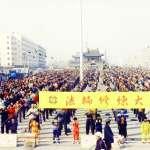 中共的鎮壓機器失敗!遭殘酷迫害17年 中國仍有數百萬人修煉法輪功