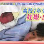 他山之石》女高中生懷孕就應該「被休學」嗎?民間團體呼籲日本政府伸出援手