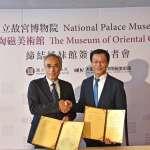 故宮再添姊妹館,與大阪東洋陶瓷美術館締約合作