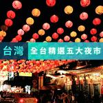 台灣最好吃的夜市是哪一個?Top5人氣夜市小吃總盤點,這種美味天天吃都不會厭啊
