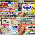皮膚紅腫癢擦什麼好?曾在日本藥妝店打工的她:解決各類肌膚問題,常備藥膏這8款