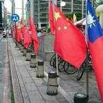 范疇專文:「反併吞」應該定為台灣國策