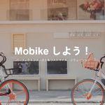 中國共享單車「摩拜」進軍日本 北海道札幌首設20個停車點