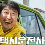 講述「南韓版二二八」的《我只是個計程車司機》:這位運將把光州事件真相帶給全世界!