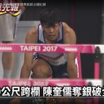 世大運田徑》再創驚奇!男子110公尺跨欄決賽 陳奎儒破全國跨出銀牌