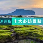 韓國人心中的度假天堂!不只大長今在這取景,還能看海女捕魚,濟州島10大必訪景點