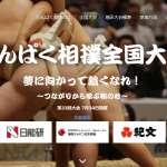 不只大人瘋相撲!日本相撲協會推「小學生相撲」 每年吸引4萬名小力士