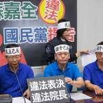痛批跳過國民黨提案,林為洲赴北檢告蘇嘉全、蔡其昌瀆職