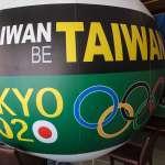 東奧正名公投引關注 國際奧會:尊重言論自由,禁止外力干預體育