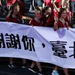 加拿大代表團手持「謝謝你」布條 台灣熱血網友連夜趕製