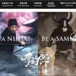 日本三重大學宣布選考「忍者學」 不用飛簷走壁也可當忍者達人!
