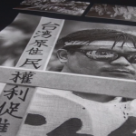 歷史的暗影與光》紐約展出台灣解嚴30年前老照片
