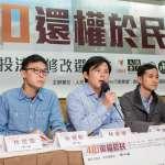 多維觀點》黃國昌成為1號試驗品,看罷免門檻的理想與現實