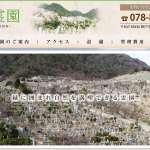 日本最大黑幫「山口組」老大的供養塔消失了?遺屬憂心與組員弄混,主張遷回本部