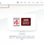文化交流?政治洗腦?香港電台縮短BBC播放時間 改播中國央廣特製節目惹議